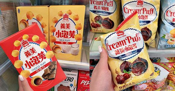 最受欧美旅客最爱的台湾零食:义美小泡芙